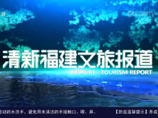 """《清新福建文旅报道》2021年福建省""""中国农民丰收节""""系列活动在福安市启动"""