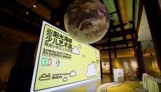 """""""2020阳光海峡——两岸少年艺术展""""开幕"""