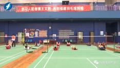 蓄势待发!福建省羽毛球男队冬训 新老将齐出击