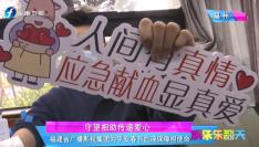 守望相助传递爱心 福建省广播影视集团为平安春节血液保障担使命