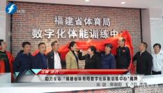 """助力全运 """"福建省体育局数字化体能训练中心""""揭牌"""