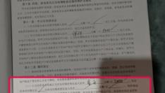 福州郑先生找老乡买房,结果欲哭无泪……