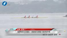 福建赛艇队全运备战:上强度加大训练量 目标争金夺银