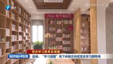 """连城:""""学习强国""""线下体验空间成党史学习新阵地"""