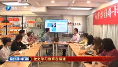华侨大学:修好新时代大学生党史教育课