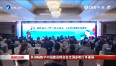 第四届数字中国建设峰会招商路演 新朋老友共话数字福州成效