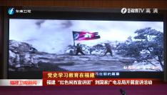 """福建""""红色闽西宣讲团""""到国家广电总局开展宣讲活动"""