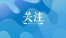 """东南评论:G7""""力挺"""",台当局仍拿不到WHA入场券!还有四大效果"""