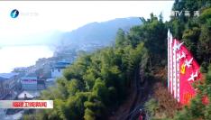 福建:省财政安排资金支持打造红色美丽村庄