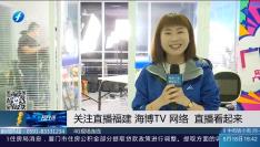 福建新闻频道开播22周年,直播内容都有啥?记者带你抢先看