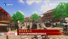 3D全景古泉州刺桐城是如何诞生的