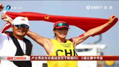 卢云秀在东京奥运会女子帆板RS:X级比赛中夺金