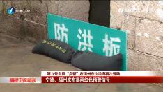 """第九号台风""""卢碧""""在漳州东山沿海再次登陆"""