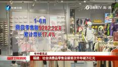 福建:社会消费品零售总额首次半年破万亿元