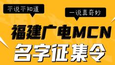 10000元有奖征集令|@有才的你 福建广电MCN名字你来做主!
