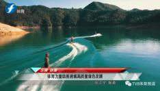 首届中国电动冲浪板公开赛落幕 助推浦城高质量绿色发展