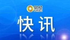 上海期货交易所与青岛海关 签署战略合作协议