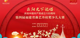 第四届福建省曲艺丹桂奖少儿大赛评选工作结束