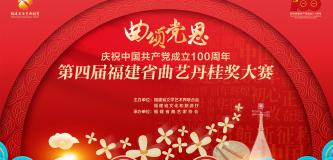 第四届福建省曲艺丹桂奖大赛决赛即将开始