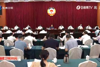 十二届省政协第四十次主席会议召开