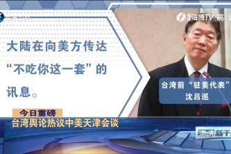 台湾舆论热议中美天津会谈