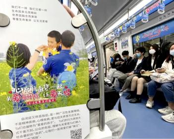 福州地铁2号线变蓝了!呼吁更多人关注自闭症……