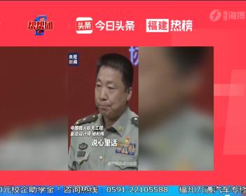 """帮帮团头条热榜:杨利伟为""""上天""""的航天员点赞"""