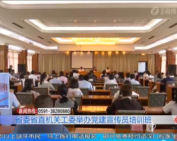 省委省直机关工委举办党建宣传员培训班