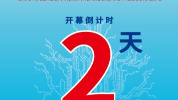 倒计时2天!第四届数字中国建设峰会全要素演练举行!
