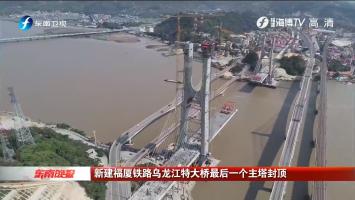 厦门翔安国际机场R1线土建预留工程建设稳步推进