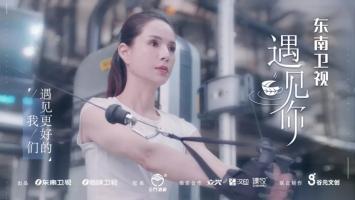 """""""姑姑""""李若彤官宣新身份!東南衛視11月起《遇見你》"""