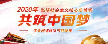 """2020年""""弘扬社会主义核心价值观 共筑中国梦"""" 优秀网络视听节目展播"""