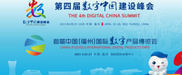 聚焦第四届数字中国建设峰会、首届数博会