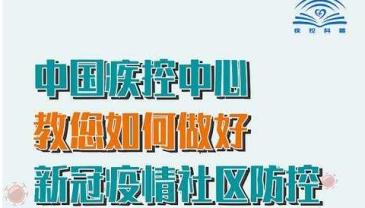 中国疾控中心教您如何做好新冠疫情社区防控!