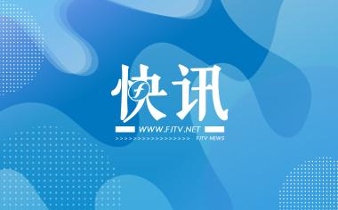 刚刚!第44届世界遗产大会在福州闭幕