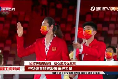 中华体育精神凝聚奋进力量