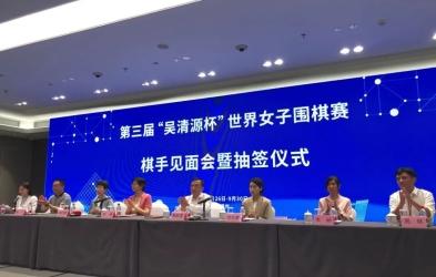 全球首个线上女子围棋赛27日福州开赛