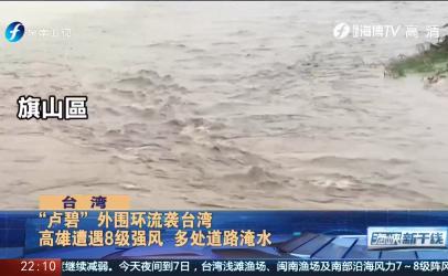 """""""卢碧""""外围环流袭台湾  高雄遭遇8级强风 多处道路淹水"""
