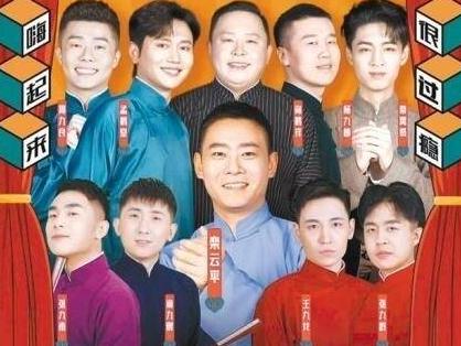 """德云社、开心麻花等玩""""团综"""" 喜剧综艺站上新跑道"""