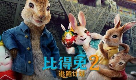 《比得兔2:逃跑计划》发布全新预告海报