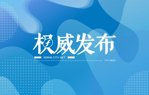 福建运动员谌龙、刘成、何济霆等夺金 省委省政府发出贺电