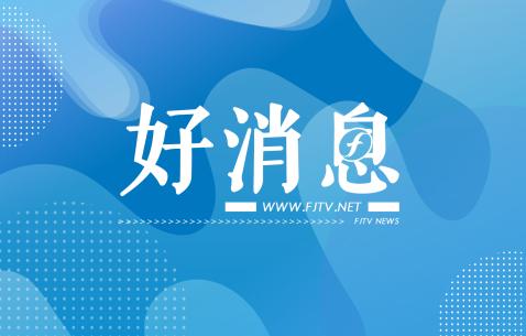 福建省人民政府向12位运动员发出贺电