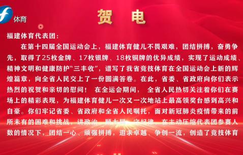 贺电——福建省体育代表团