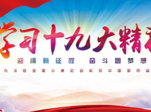 省广播影视集团传达学习党的十九大精神
