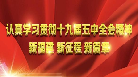 中国共产党十九届五中全会