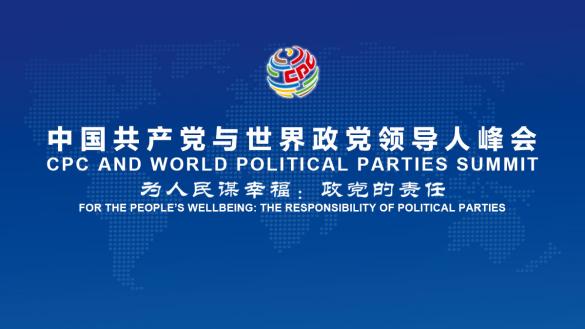 中國共產黨與世界政黨領導人峰會