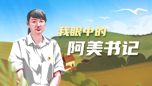 学习孙丽美先进事迹·提振干事创业精气神