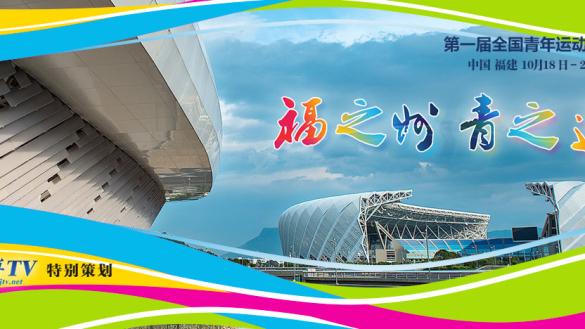 海博TV特别策划:福之州 青之运
