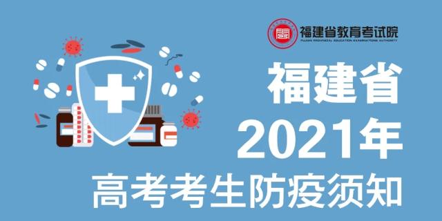 一图读懂福建省2021年高考考生防疫须知