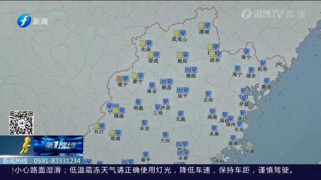 2021首个寒潮!福建省气象局启动低温III级应急响应